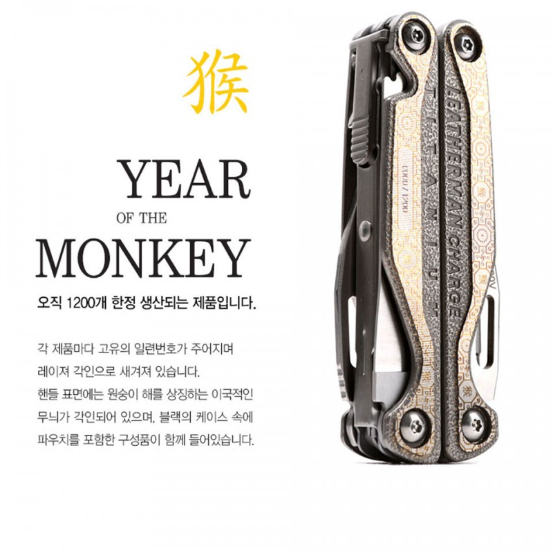 Dụng cụ đa năng Leatherman Charge TTi Year Of The Monkey 2